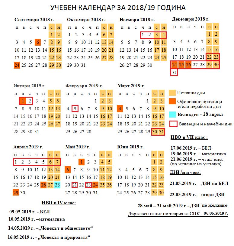 График за учебното време и календар за учебната 2018-2019